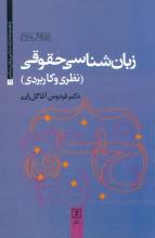 زبانشناسی حقوقی (نظری و كاربردی)
