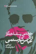 خوانشی پساساختگرا از آثار عباس كیارستمی