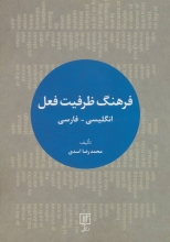 فرهنگ ظرفیت فعل (انگلیسی - فارسی)(2زبانه)