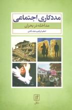 مددكاری اجتماعی (مداخله در بحران)