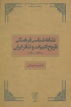 نشانهشناسی فرهنگی تاریخ ادبیات و تئاتر ایران