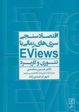 اقتصادسنجی سریهای زمانی با EVIEWS