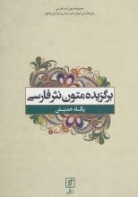 برگزیدهی متون نثر فارسی (پگاه خدیش)