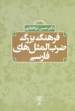 فرهنگ بزرگ ضربالمثلهای فارسی (2جلدی)