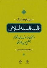 قلب فلسفهی اسلامی (در جستجوی خودشناسی در تعالیم افضلالدین کاشانی)