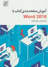 آموزش صفحهبندی كتاب با Word 2016