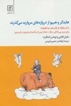 هایدگر و هیپو از دروازههای مروارید میگذرند