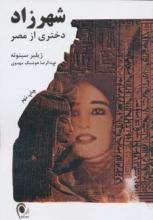 """شهرزاد """"دختری از مصر"""""""