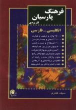 فرهنگ پارسیان کاربردی انگلیسی - فارسی