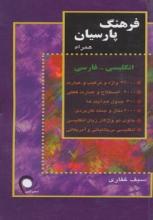 فرهنگ پارسیان همراه انگلیسی - فارسی