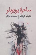 ساحرهی پورتوبلو (ترجمه:مسیحا برزگر)