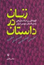 زنان در داستان (قهرمانان زن در داستانهای زنان داستاننویس ایران)