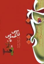 فارسی عمومی (کاخ سخن)
