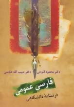 فارسی عمومی (درسنامهی دانشگاهی)