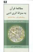 مطالعهی قرآن به منزلهی اثری ادبی
