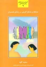 مداخله و مشکلآفرینی در زندگی همسران