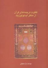 تفاوت ترجمههای قرآن از منظر ایدئولوژیک