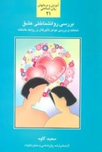 بررسی روانشناختی عشق