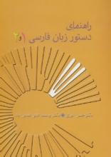 راهنمای دستور زبان فارسی 1 و 2