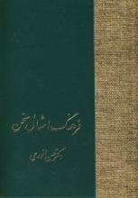 فرهنگ امثال سخن (2جلدی)