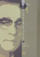 عقاب :کارنامهی زندگی و نقد و تحلیل اشعار پرویز ناتلخانلری