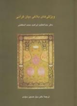 ویژگیهای بلاغی بیان قرآنی