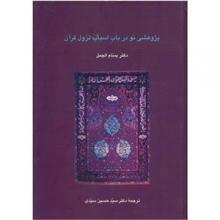 پژوهشی نو در باب اسباب نزول قرآن