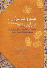نظم و نثر عربی در ایران پس از سقوط بغداد