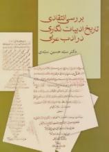 بررسی انتقادی تاریخ ادبیاتنگاری در ادب عربی