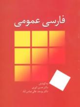 فارسی عمومی (انتشارات سخن)