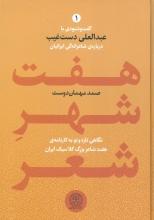 هفت شهر شعر (2جلدی)