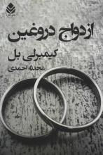 ازدواج دروغین