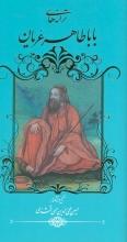 ترانههای باباطاهر عریان (2 زبانه)