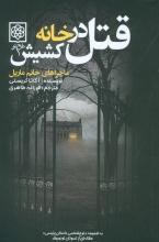 قتل در خانهی کشیش (ترجمه: فرزانه طاهری)