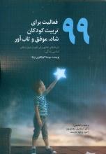 99 فعالیت برای تربیت کودکان شاد ،موفق و تابآور