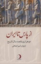 از پارس تا ایران