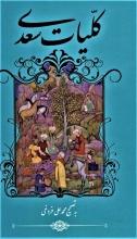 کلیات سعدی (نشر گویا)
