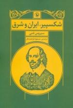 شکسپیر ،ایران و شرق