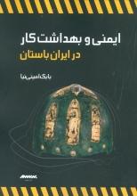 ایمنی و بهداشت کار در ایران باستان