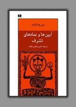 آیینها و نمادهای تشرف (اسرار تولد و تولد دوباره)