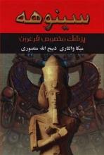 سینوهه (2جلدی)(نگارستان کتاب)