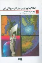 انقلاب ایران و بازتاب جهانی آن