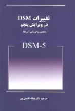 تغییرات DSM در ویرایش پنجم (DSM-5)