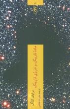 مادهی تاریک و انرژی تاریک