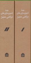 همهی تصویرسازیهای مرتضی ممیز (2جلدی)
