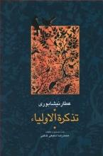 تذکرهالاولیا (2جلدی)