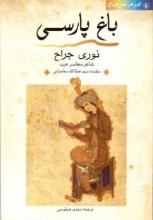 باغ پارسی