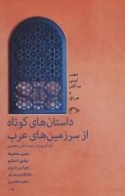 داستانهای کوتاه از سرزمینهای عرب