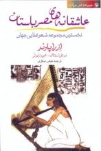 عاشقانههای مصر باستان