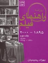 راهنمای فیلم 3 (1895 - 2000)(بخش اول 1990 - 1995)